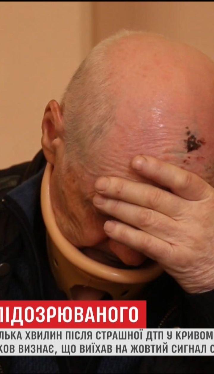 Виновник ДТП в Кривом Роге во время допроса признал, что ехал на желтый сигнал светофора