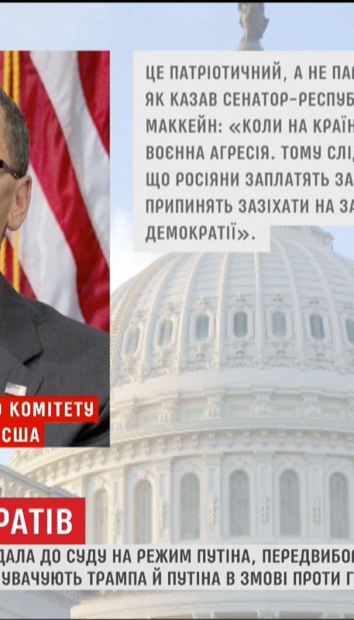 Американська Демократична партія подала в суд на режим Путіна і передвиборний штаб Трампа
