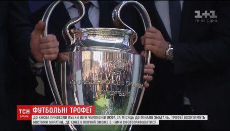 В Киев привезли кубки Лиги чемпионов УЕФА
