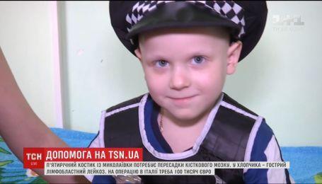 Маленький Костя з Миколаївки потребує пересадки кісткового мозку