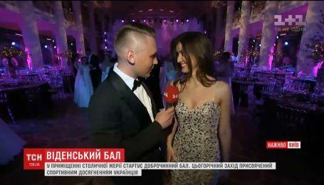 У Києві стартує Віденський благочинний бал