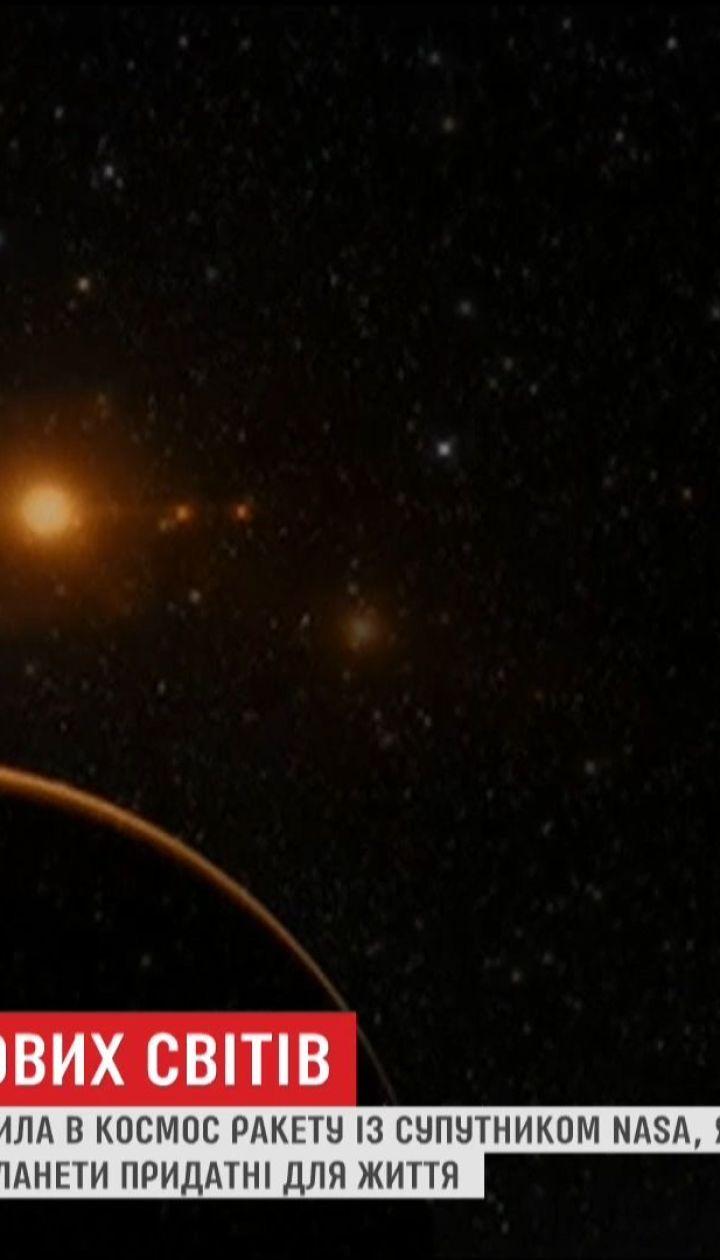 Компания SpaceX запустила в космос ракету для поиска экзопланет