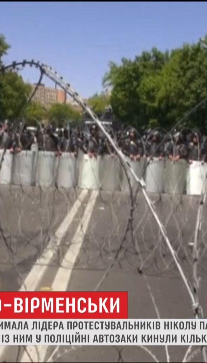 Під братським крилом Москви: столиця Вірменії захлинулася протестами