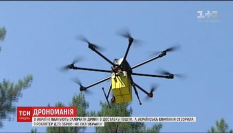 В Украине планируют запустить дроны для доставки почты