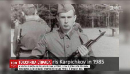 Британцы назвали имя руководителя киллеров, которых Москва отправила убивать Скрипалей