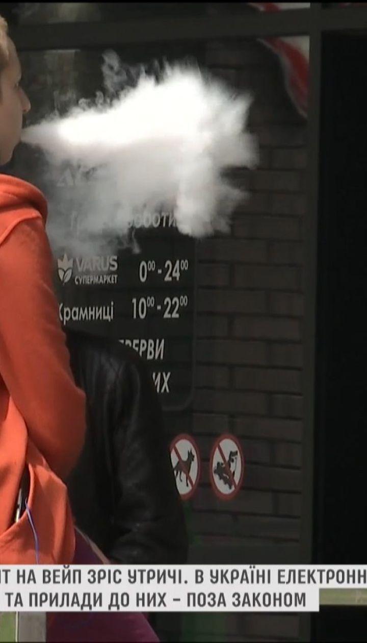 В Украине более двух лет не могут запретить продажу вейпов подросткам