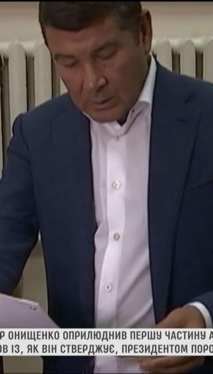 НАБУ готово передать в суд уголовное производство в отношении Онищенко