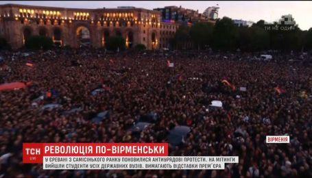 У Єревані тисячі людей знову вийшли на вулиці з антиурядовими мітингами