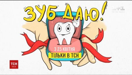 Зуб даю. Чому українці бояться стоматологів