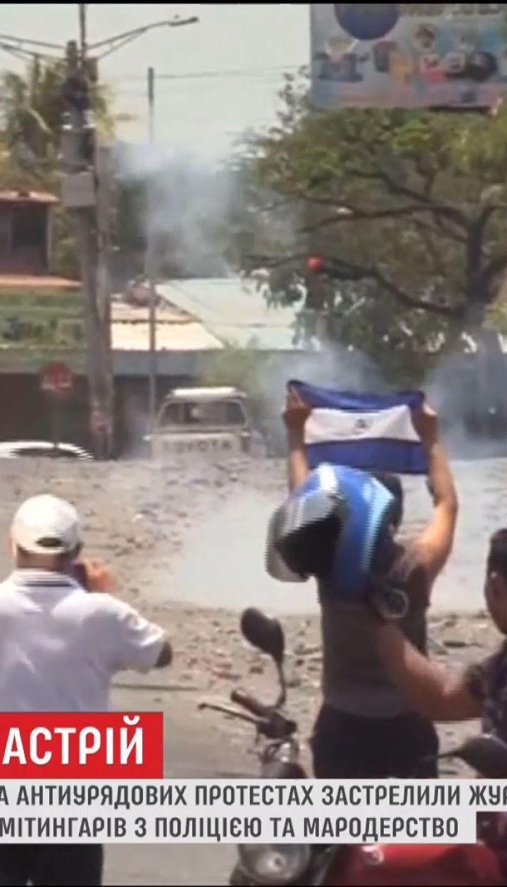 На антиправительственных протестах в Никарагуа в эфире убили журналиста