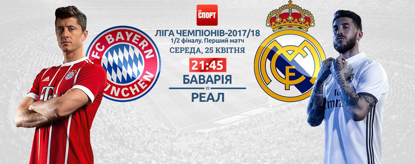 Бавария - Реал. Онлайн-трансляция матча Лиги чемепіонів