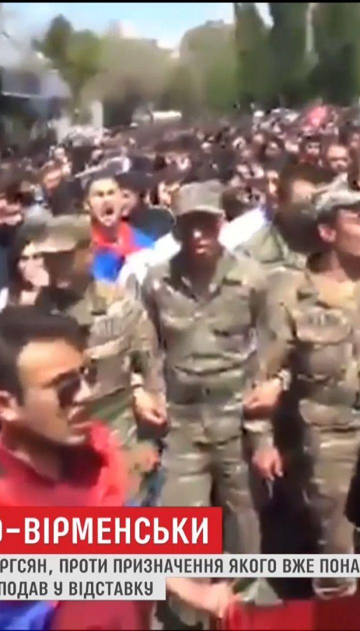 Вірменський прем`єр Серж Саргсян подав у відставку через масові протести