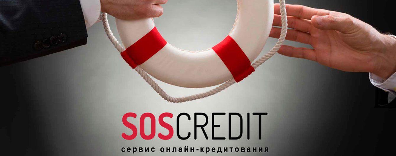 Коли фінанси співають романси: кредити онлайн від Sos Credit