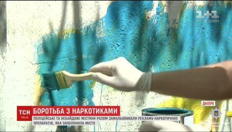 Полиция и жители Днепра патриотически зарисовали наркорекламу в городе