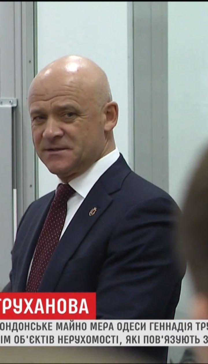 Антикорупційна прокуратура та НАБУ взялися за лондонське майно Геннадія Труханова