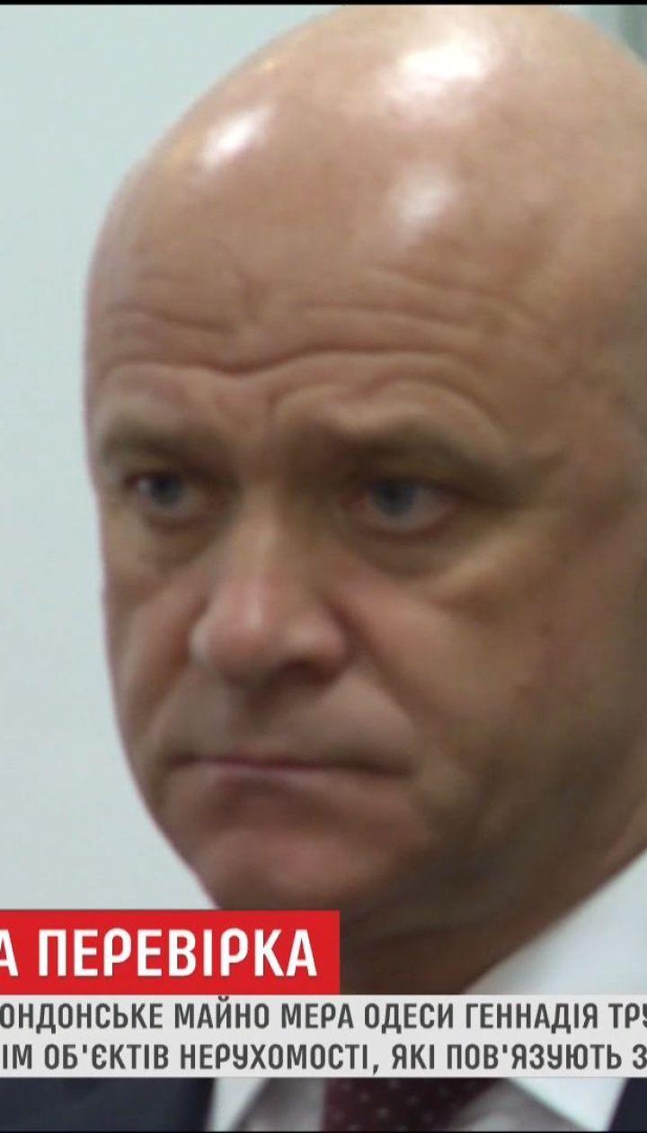 Антикоррупционеры проверяют информацию о наличии недвижимости Труханова  в Лондоне