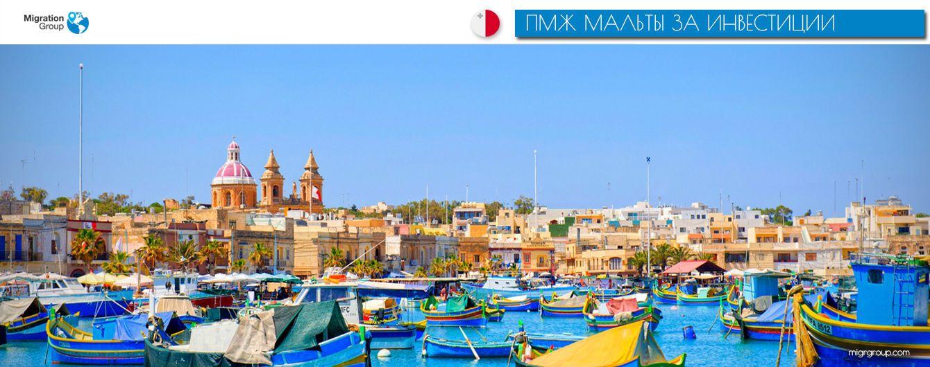 Все тонкости, плюсы и стоимость ПМЖ на Мальте