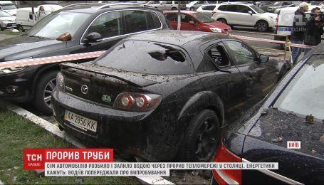 """В """"Киевэнерго"""" взяли на себя ответственность за повреждение автомобилей из-за прорыва трубы"""