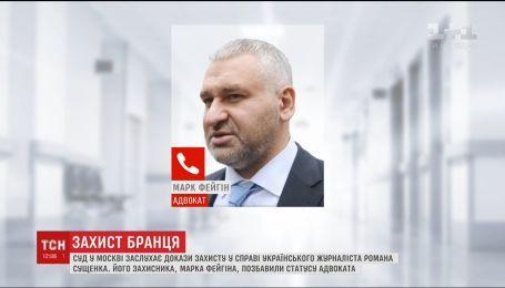 Захисника Сущенка позбавили статусу адвоката