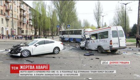 Опять возросло число жертв аварии в Кривом Роге