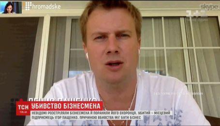 Причиной убийства Игоря Пащенко в Херсоне мог быть бизнес-конфликт