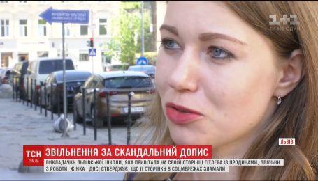 Львовскую учительницу, которая в соцсети поздравила Гитлера с днем рождения, уволили
