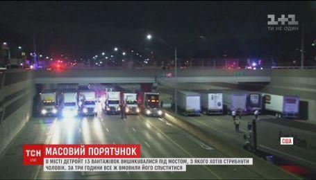 У Детройті 13 вантажівок вишикувалися під мостом, з якого хотів стрибнути чоловік