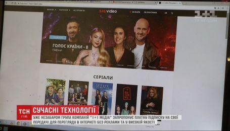 """Вскоре программы производства """"1+1 медиа"""" можно будет смотреть в Интернете без рекламы"""