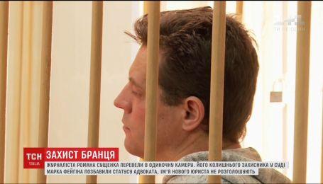 В московском СИЗО пытаются убедить, что Сущенко является угрозой для национальной безопасности России