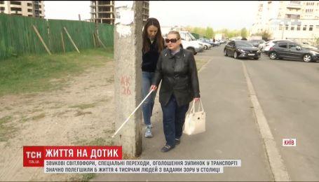 Журналисты ТСН выяснили, почему Киев до сих пор недоступен для слабовидящих