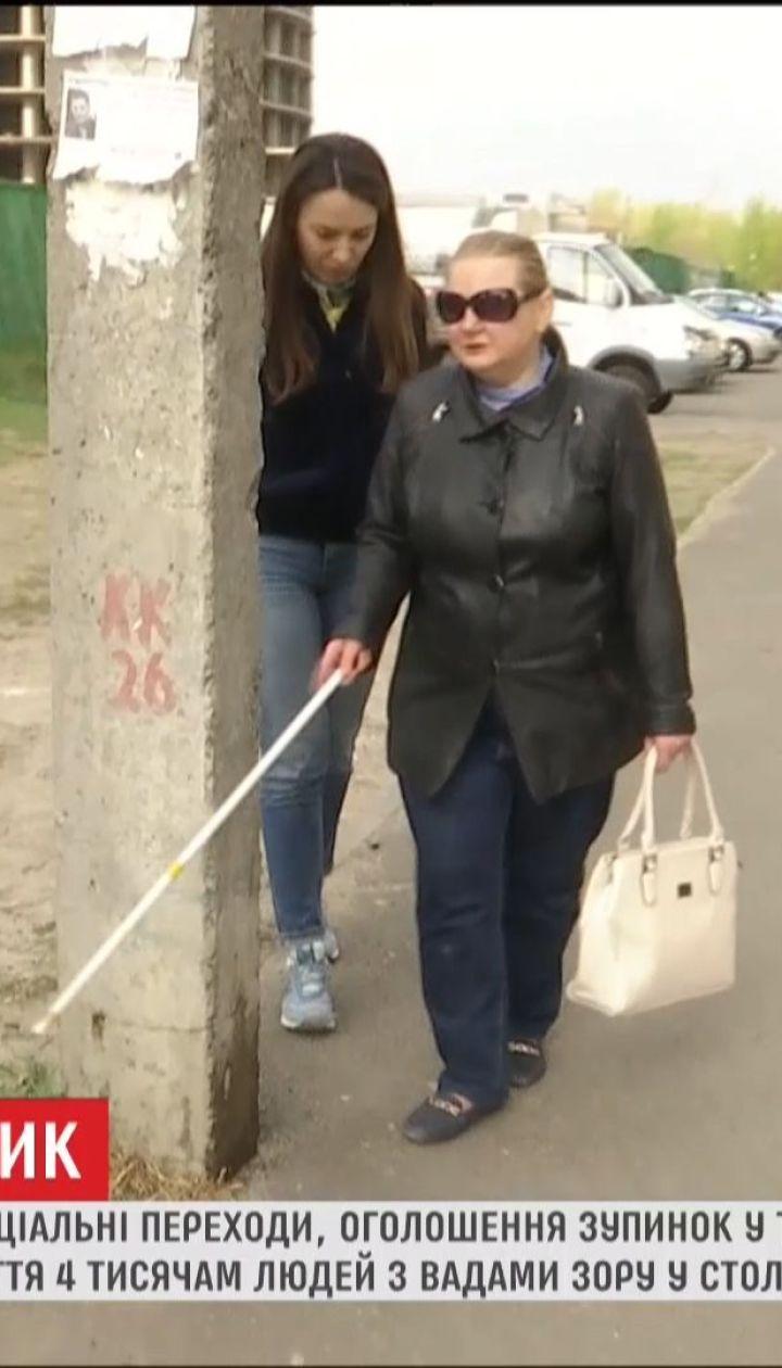 Журналісти ТСН з'ясували, чому Київ досі недоступний для людей з вадами зору