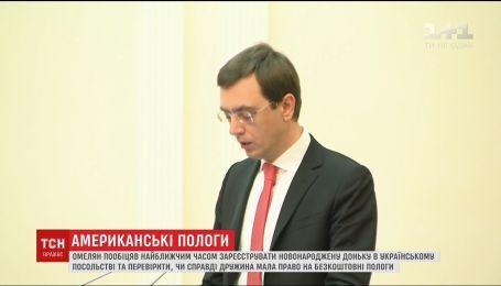 Міністр Омелян прокоментував пологи дружини за рахунок американських платників податків