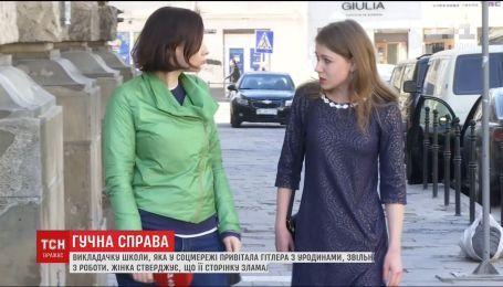 Львівську вчительку звільнили через скандал із днем народження Гітлера