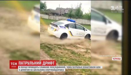 Черновицкие патрульные устроили дрифт с сиреной на школьной площадке