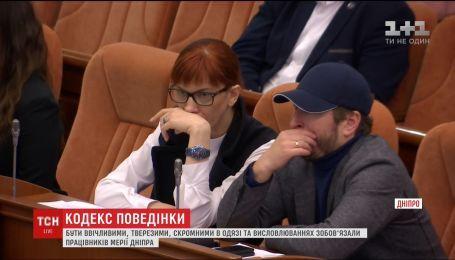 Горсовет Днепра запретил чиновникам ругаться в соцсети и пить на людях