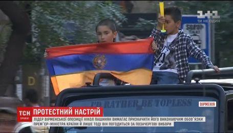 Лидер Армянской оппозиции требует назначить его исполняющим обязанности главы правительства