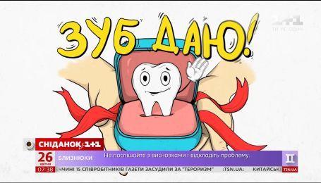 """""""Зуб даю"""": чому українці недбало ставляться до здоров'я зубів"""