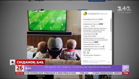 Энрике Иглесиас смотрит футбол со своими четырехмесячными двойняшками