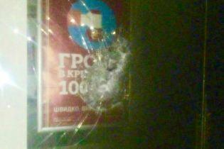"""Во Львове неизвестные разбили окна отделений бывшего банка """"Русский Стандарт"""""""
