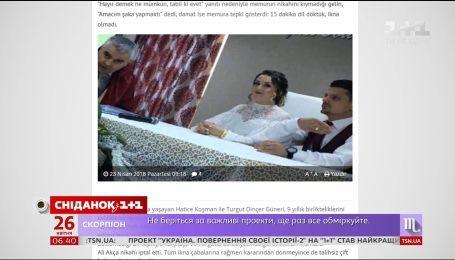 У Туреччині скасували весільну церемонію через нестандартну відповідь нареченої