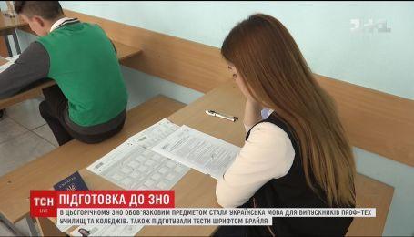 Випускників професійно-технічних училищ і коледжів зобов'язали пройти ЗНО з української мови