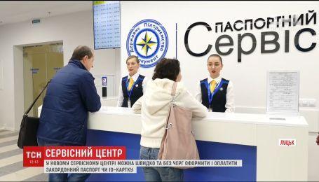 У Луцьку відкрили новий сервісний центр