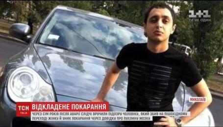 Чоловіку, який уникнув покарання за вчинення ДТП 7 років тому, оголосили підозру