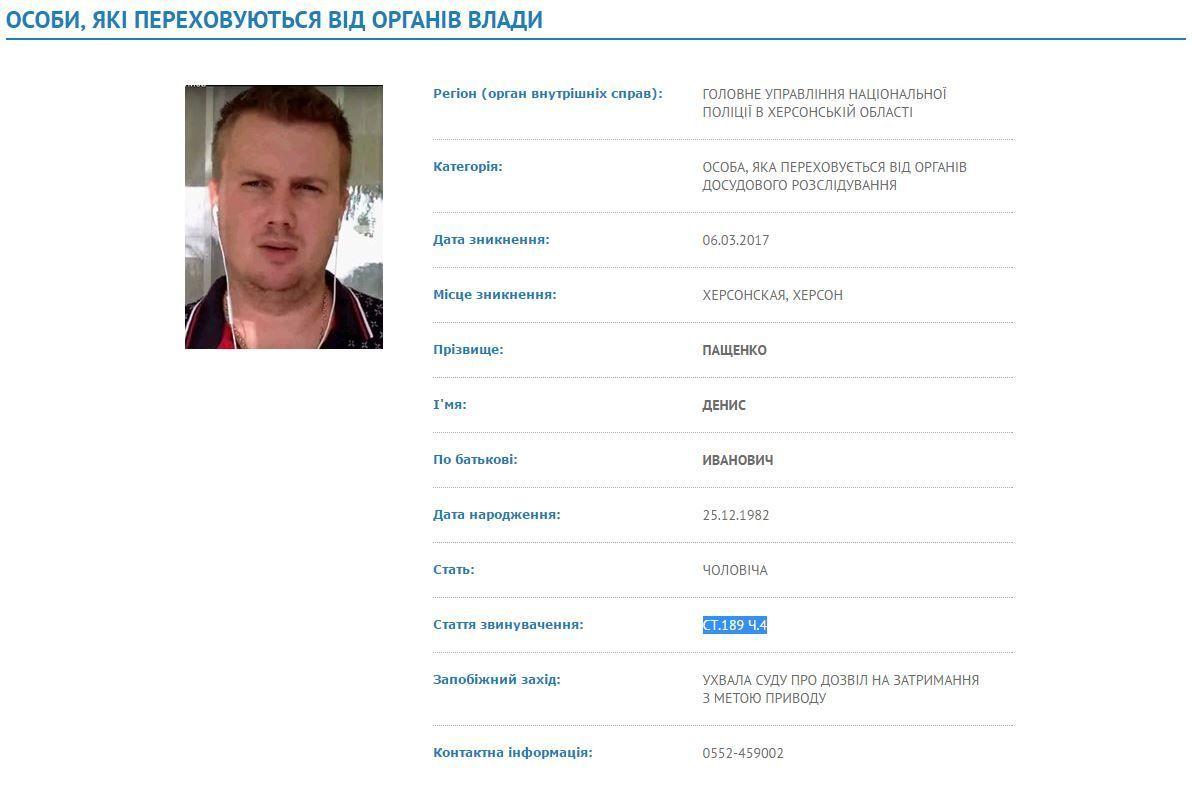 Денис Пащенко в базі розшуку МВС