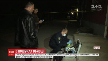 Правоохранители вторые сутки разыскивают киллера, который расстрелял бизнесмена Игоря Пащенко