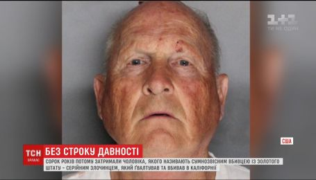 Невловимого каліфорнійського вбивцю спіймали після 40 років пошуків