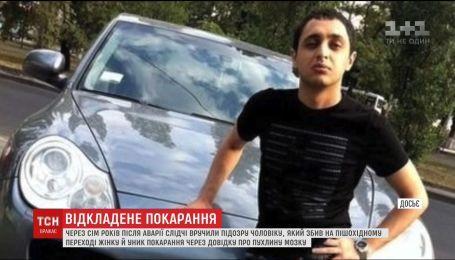 В Николаеве объявили подозрение мужчине, который семь лет назад на авто сбил молодую женщину