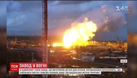 В России вспыхнул пожар на авиазаводе
