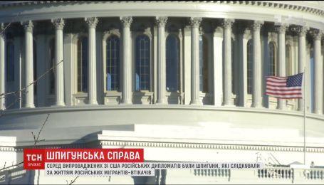 У США повідомляють, що вислані російськи шпигуни слідкували за мігрантами з Росії