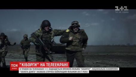 """9 мая на телеканале """"1+1"""" покажут фильм """"Киборги"""""""